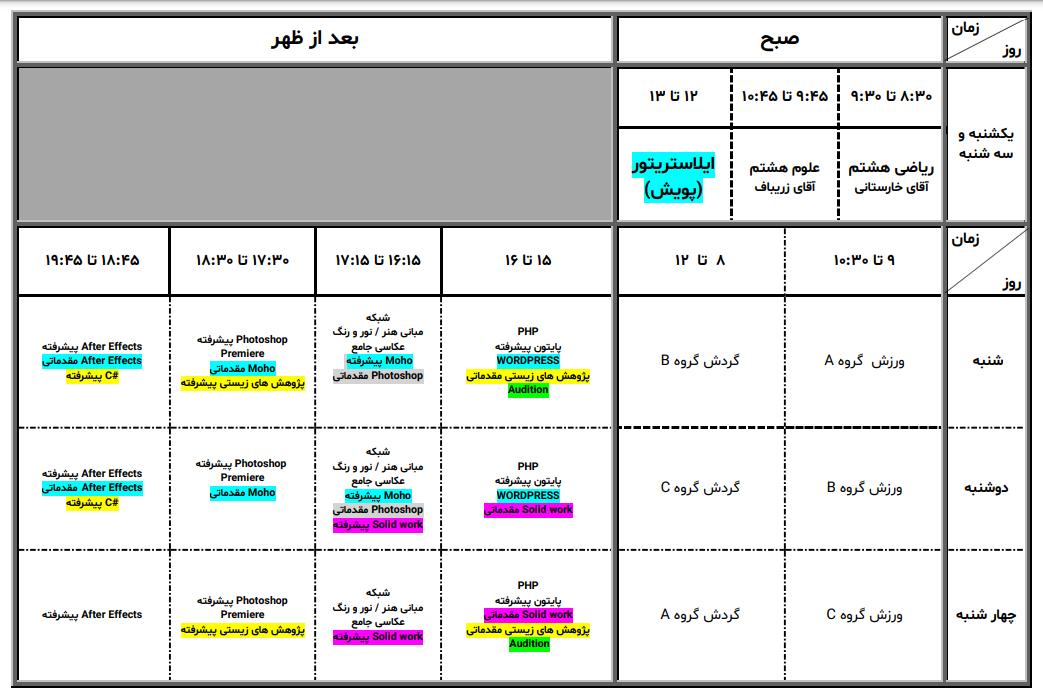 تابستان 1400 دبیرستان سادات