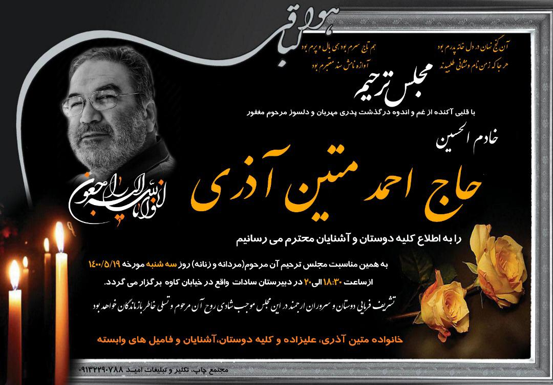 احمد متین آذری